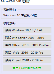 microkms vip Windows10/Office激活工具绿色版