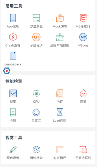 android/ios开发的工具盒子源码